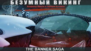 The Banner Saga - Безумный викинг
