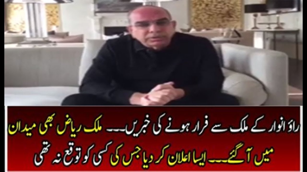 Pakistan news live today 2018 malik riaz video message over rao pakistan news live today 2018 malik riaz video message over rao anwar issue rao anwar altavistaventures Choice Image