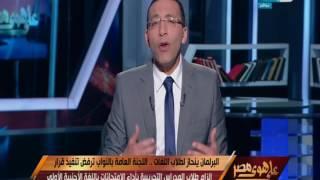 على هوى مصر - البرلمان ينحاز لطلاب اللغات