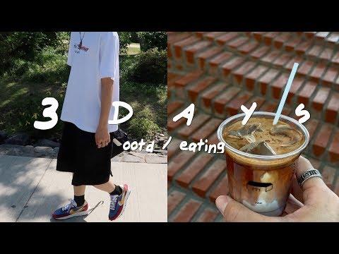 3일동안 입고 먹은 것들 : 3 ootd 3 cafe | 잔잔한 히원 브이로그