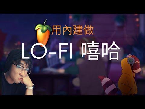 用 FL 做:Lo-Fi 嘻哈 Beat (從零開始) ◆Link 終極音樂製作課◆