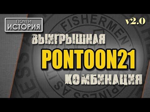 Pontoon 21 – «доступная» Япония?! (v2.0)