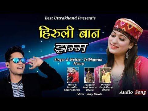 Download इस साल का सबसे धमाकेदार कुमाऊनी गीत   Sirkot ki Hiruli   सिरकोट की हिरुली   Singer-Tribhuwan mehra  