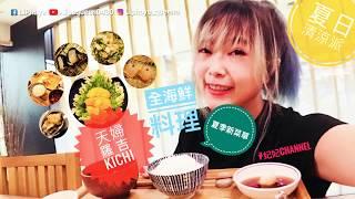 台北SOGO美食 全海鮮菜單上桌 本格派~吉天婦羅KICHI |妃妃Channel