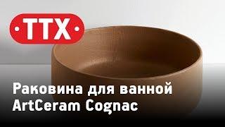 Раковина для ванной Artceram Cognac. Круглая накладная раковина. Обзор, характеристики, цена. ТТХ