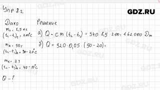 Упр 8.2 - Физика 8 класс Пёрышкин