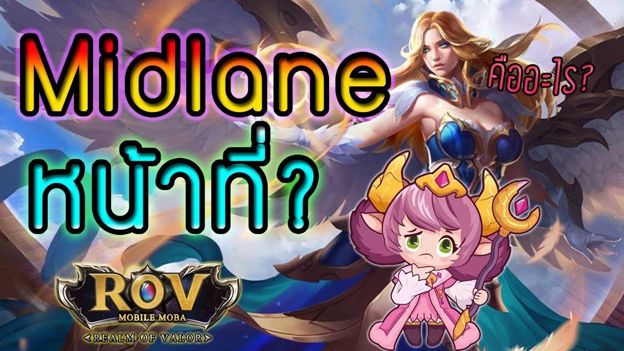 ROV:Midlane คืออะไร มีหน้าที่อะไร คำศัพท์ ROVน่ารู้ Ep.3 #Midlane