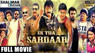 Repeat youtube video Ek Tha Sardaar Hyderabadi Movie || Mohd Taufeeq, Aziz Naser, Adnan Saijd Khan
