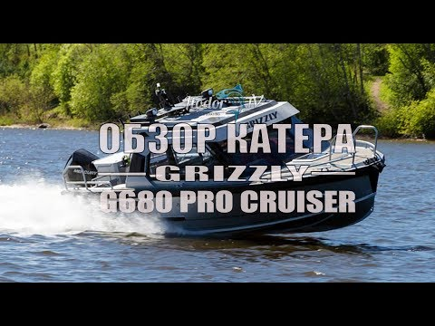 Обзор катера Grizzly G680 Pro Cruiser