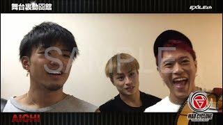"GENERATIONS LIVE TOUR 2017 ""MAD CYCLONE""舞台裏動画館ダイジェスト"