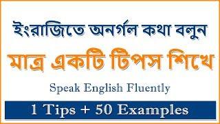 ইংরাজিতে অনর্গল কথা বলুন এই ৫০ টি বাক্য শিখে || Learn to Speak English Fluently in Bangla easily