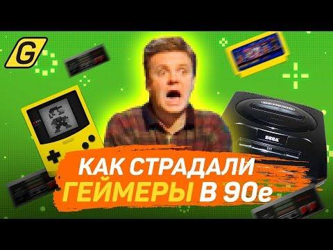 КАК ИГРАЛИ ГЕЙМЕРЫ В 90-е ГОДЫ // ИГРЫ 90-х