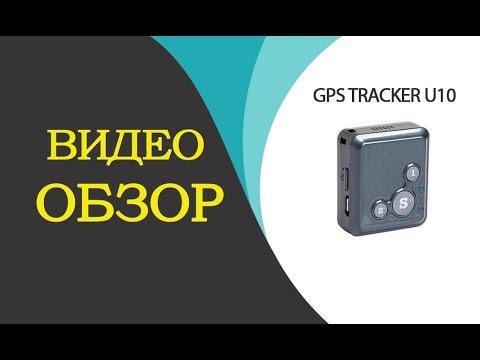 Обзор мини Gps трекера U10