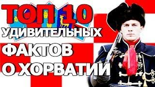 Топ 10 Удивительных Фактов о Хорватии