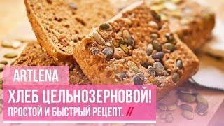 Хлеб Цельнозерновой Бездрожжевой! Простой и Быстрый Рецепт!