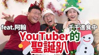 【YouTuber的聖誕趴】派對必玩新團康!! feat.阿翰&千千進食中