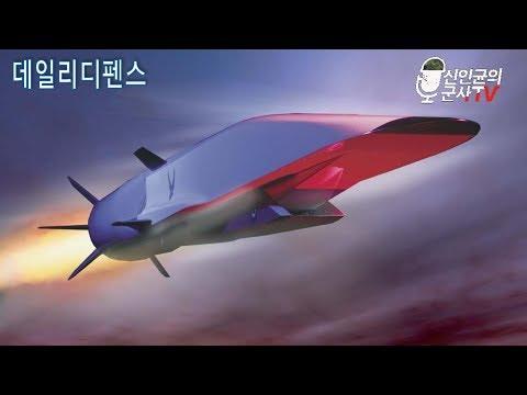 美, 중ㆍ러는 상대가 안되는 극초음속 무기 성공!!