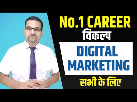 Career in Digital Marketing in India | No. 1 Course Digital Marketing | internet marketing | online