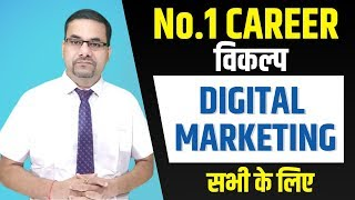 Digital Marketing Course | Career in digital marketing | jobs in digital marketing | Why digital
