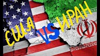 Иран VS США