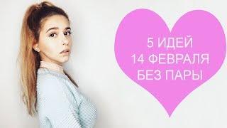 5 ИДЕЙ : Чем заняться на День святого Валентина если нет второй половинки