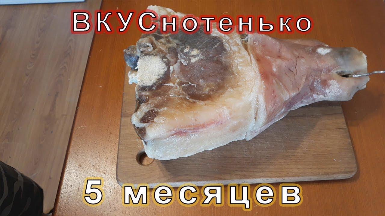 Нам 5 месяцев, скоро юбилей))) Сыровяленый свиной окорок или ХАМОН?! в домашних уловиях.