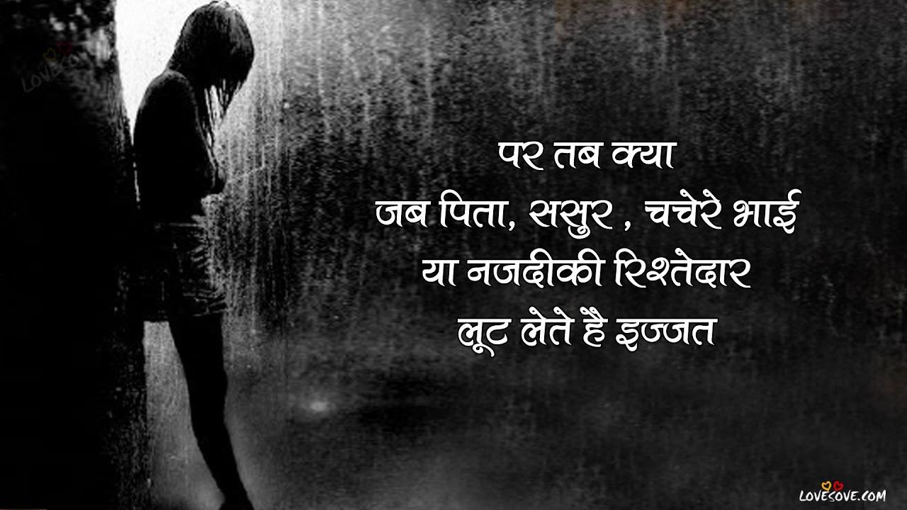 Gandi Mansikta Aur Ghatiya Soch Ladkiyon Ke Prati - LoveSove com