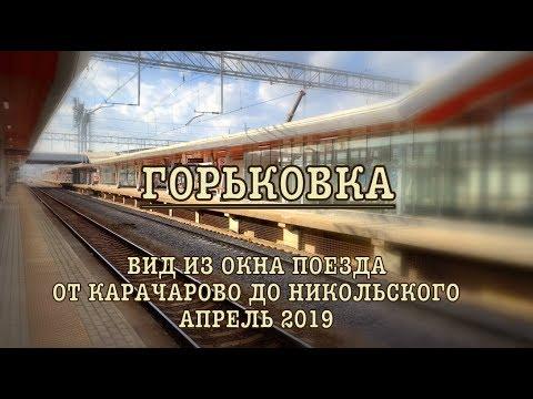 Горьковка. Вид на из окна поезда от ст. Карачарово до ст. Никольское