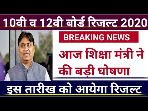 Rbse Result 2020 Date Delete Rbse 10th Result Date Rbse 12th