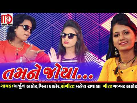Tamne Joya | Arjun Thakor New Song 2018 | Vina Thakor | Gabbar Thakor New Song 2018