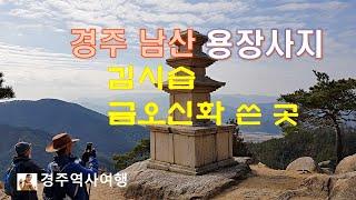 경주 남산 용장사지