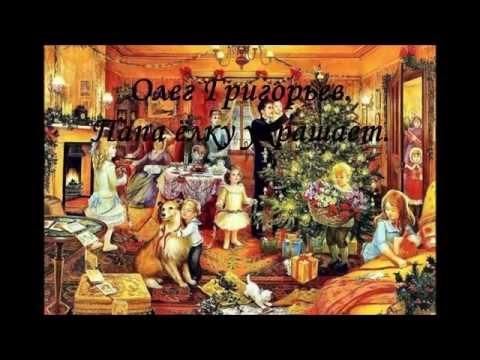 Папа ёлку украшает. Смешные стихи Олега Григорьева для детей.