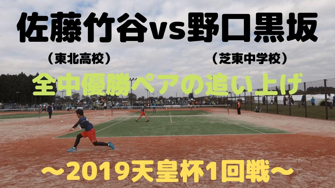 杯 2019 天皇 ソフトテニス