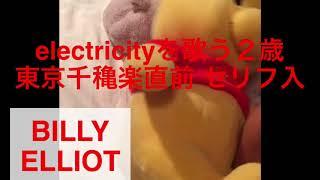 セリフ入 ビリーエリオット electricity