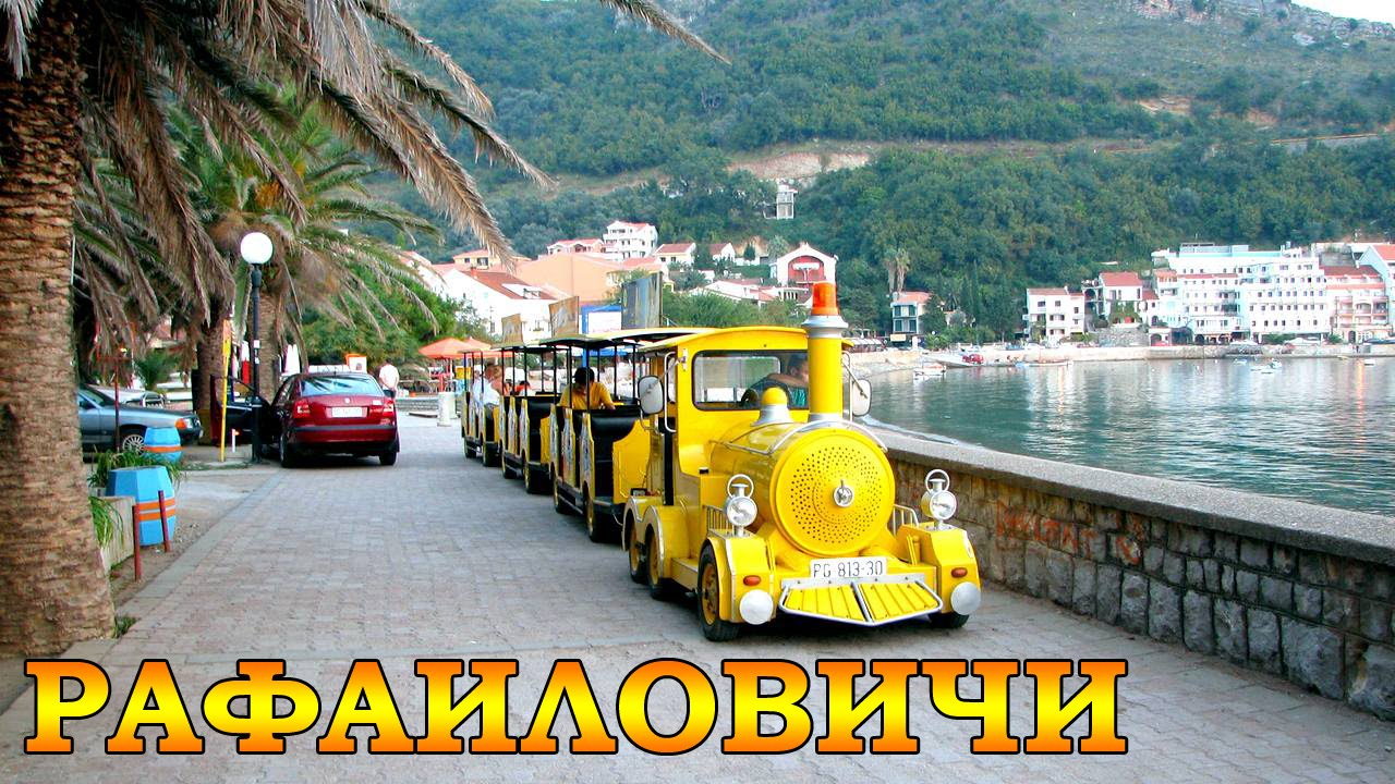 черногория фото рафаиловичи