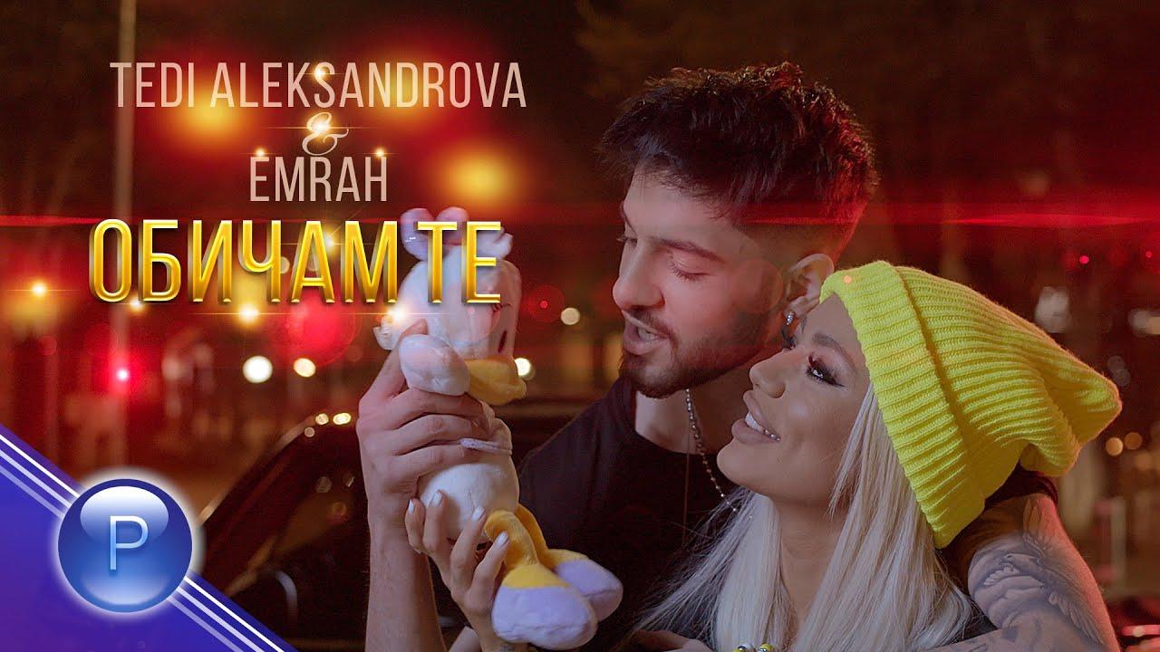 Теди Александрова и Емрах - Обичам те (CDRip)