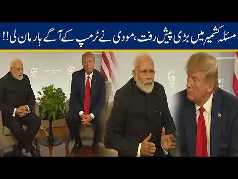 PM Narendra Modi And Trump Make Big Statement On Kashmir