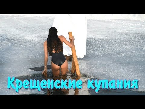 Beautiful Russian Girl In The Winter In The Hole .Epiphany .Крещенские купания.