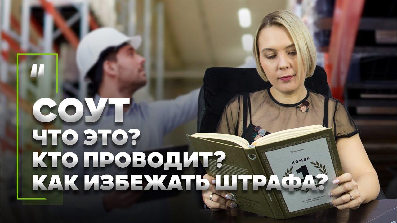 СОУТ. Что нужно знать о специальной оценке условий труда и как не получить штраф?