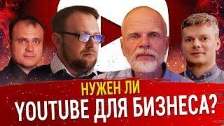 Как YouTube изменил наш бизнес. Продвижение на Ютуб 2019