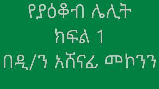 የያዕቆብ ሌሊት ክፍል 1 በዲ/ን አሸናፊ መኮንን Ye Yacob lelit Part 1 Deacon Ashenafi Mekonnen