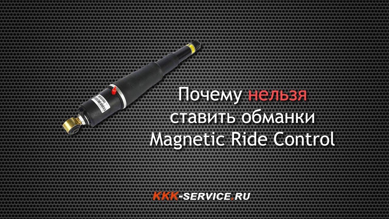 Почему нельзя ставить обманки Magnetic Ride Control на SRX, Escalade, Tahoe