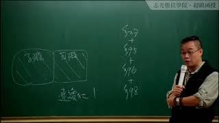 108高普-刑事訴訟法(含概要)(周昉)-超級函授【第一品牌‧函授權威】