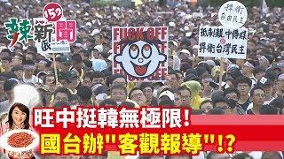 【辣新聞152】旺中挺韓無極限! 國台辦