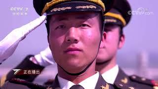 《军事纪实》 20200331 终极潜伏者 吴石| CCTV军事
