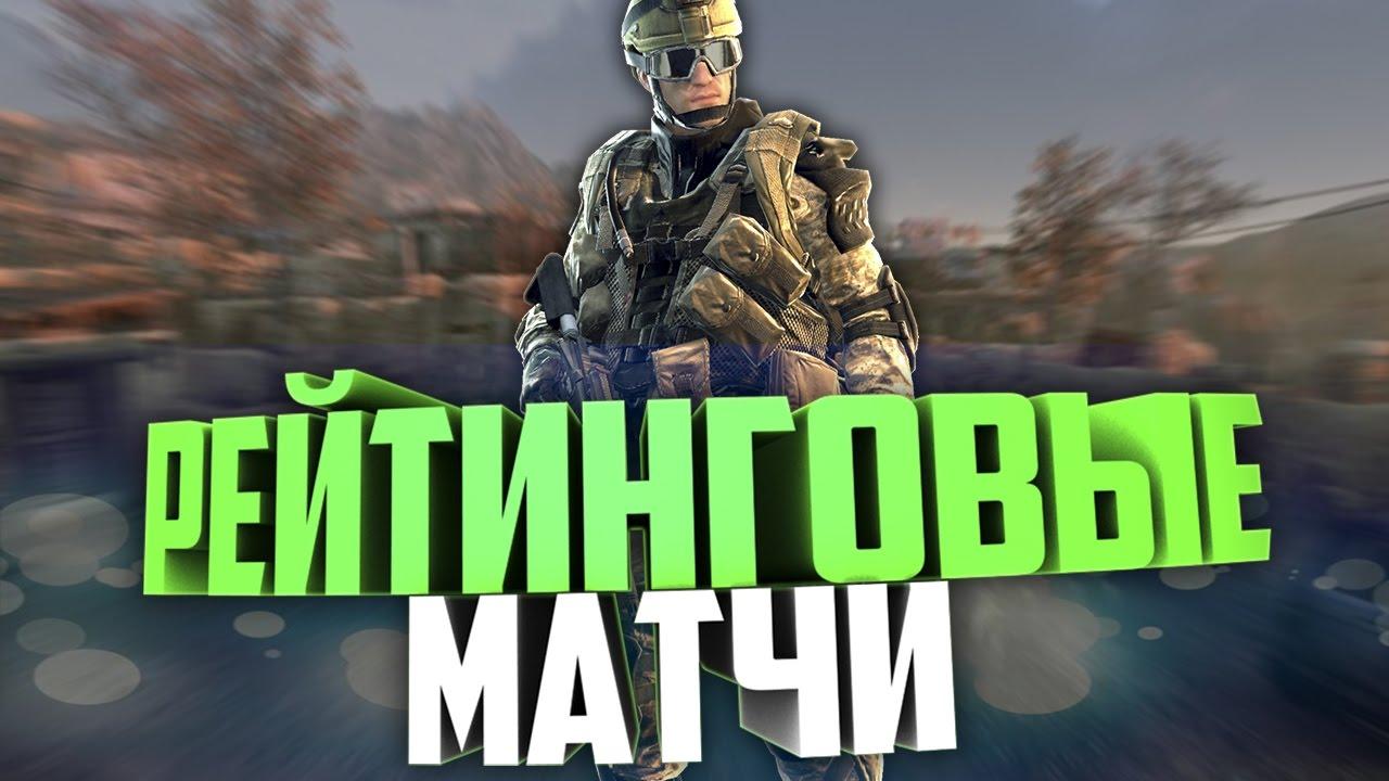 РЕЙТИНГОВЫЕ МАТЧИ В ВАРФЕЙС WARFACE YouTube