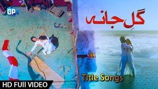 Pashto New Songs 2018    Ta Ta Che Goram   Aryan   Sahar Malik   Pashto Movie Gul-e Jana Title Songs