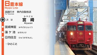 【1日2本】JR九州 日豊本線 高鍋行き 車内自動放送【一部区間のみ】