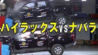【13年ぶり復活のトヨタ ハイラックス vs 日産 ナバラ】ユーロNCAP ピックアップ対決!