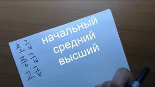Корейский язык. (мои уроки 7)초급